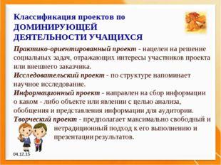 * Классификация проектов по ДОМИНИРУЮЩЕЙ ДЕЯТЕЛЬНОСТИ УЧАЩИХСЯ Практико-ориен