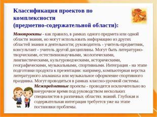 Классификация проектов по комплексности (предметно-содержательной области): М