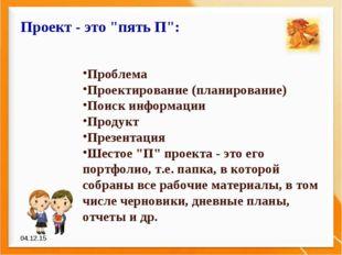 """* Проект - это """"пять П"""": Проблема Проектирование (планирование) Поиск информа"""