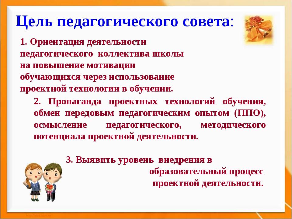 Цель педагогического совета: 1. Ориентация деятельности педагогического колле...
