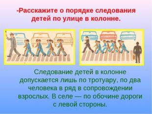 -Расскажите о порядке следования детей по улице в колонне. Следование детей в
