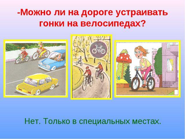 -Можно ли на дороге устраивать гонки на велосипедах? Нет. Только в специальны...