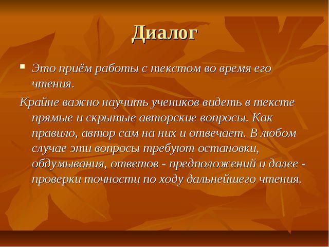 Диалог Это приём работы с текстом во время его чтения. Крайне важно научить у...
