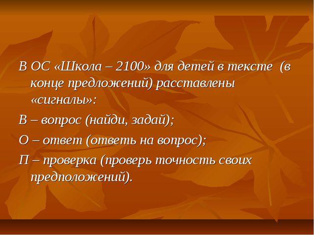 В ОС «Школа – 2100» для детей в тексте (в конце предложений) расставлены «сиг...