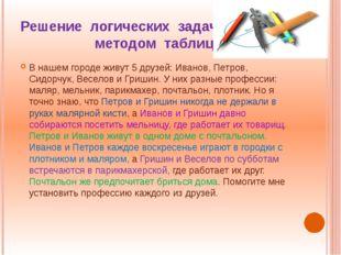 Решение логических задач методом таблиц В нашем городе живут 5 друзей: Иванов