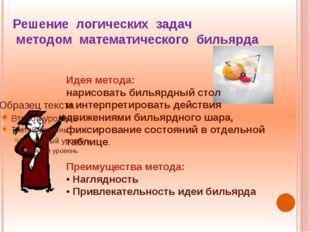 Решение логических задач методом математического бильярда Идея метода: нарисо