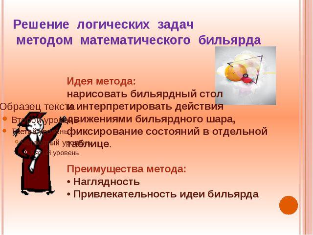 Решение логических задач методом математического бильярда Идея метода: нарисо...