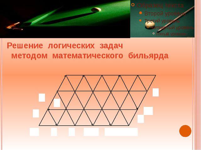 Решение логических задач методом математического бильярда