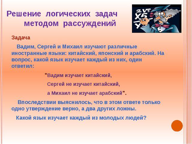 Решение логических задач методом рассуждений Задача Вадим, Сергей и Михаил из...