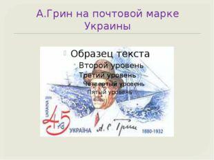 А.Грин на почтовой марке Украины