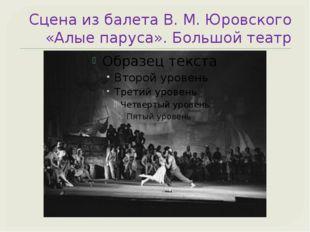 Сцена из балета В. М. Юровского «Алые паруса». Большой театр