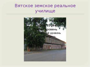 Вятское земское реальное училище