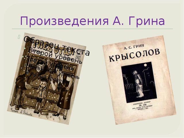 Произведения А. Грина