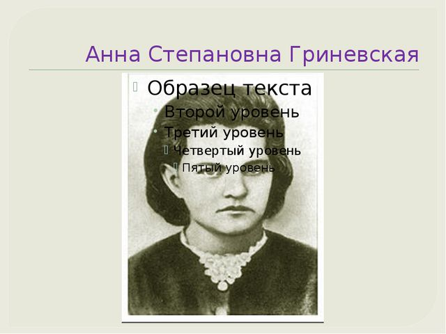 Анна Степановна Гриневская