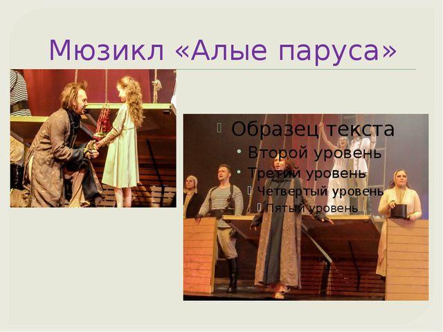 Мюзикл «Алые паруса»