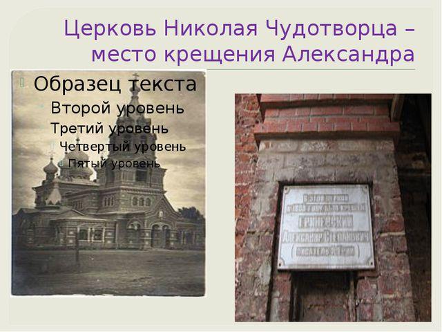 Церковь Николая Чудотворца – место крещения Александра