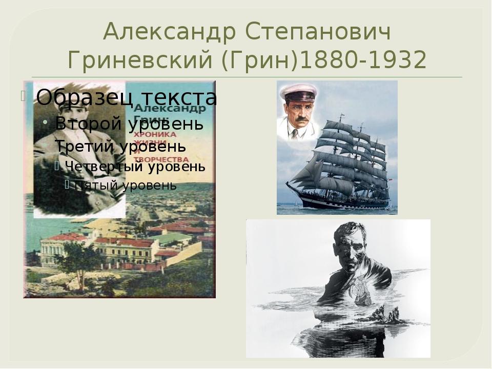Александр Степанович Гриневский (Грин)1880-1932
