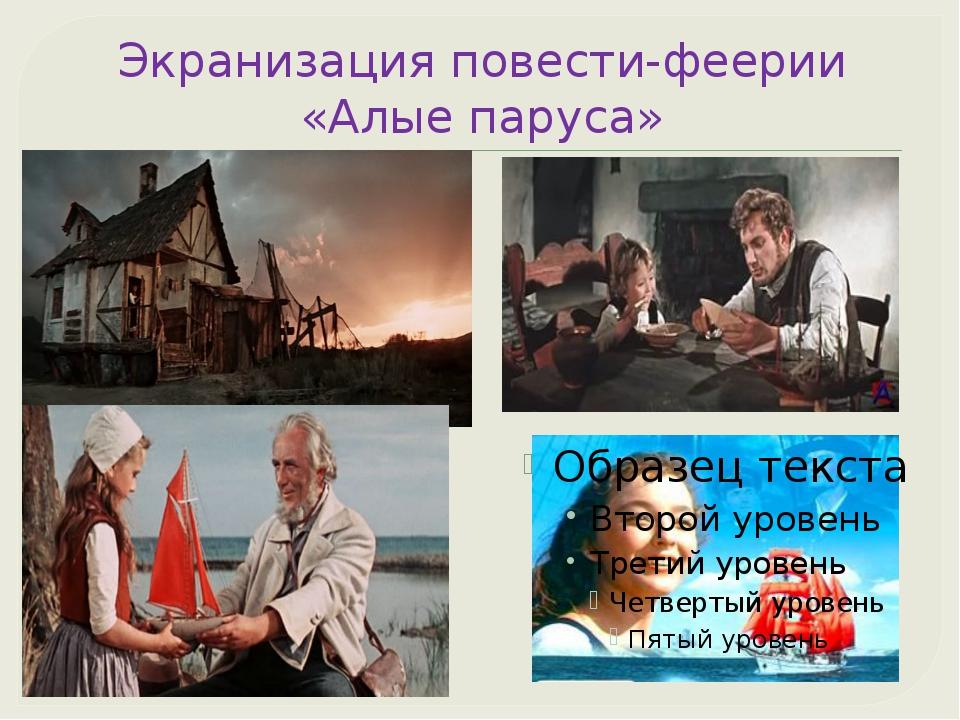 Экранизация повести-феерии «Алые паруса»