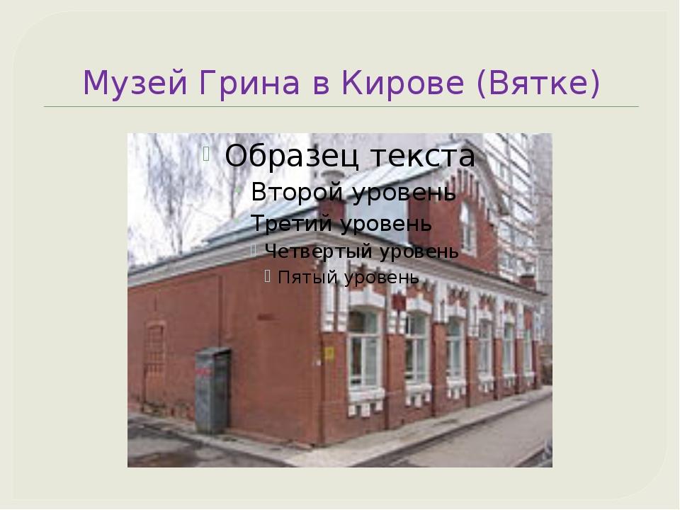 Музей Грина в Кирове (Вятке)