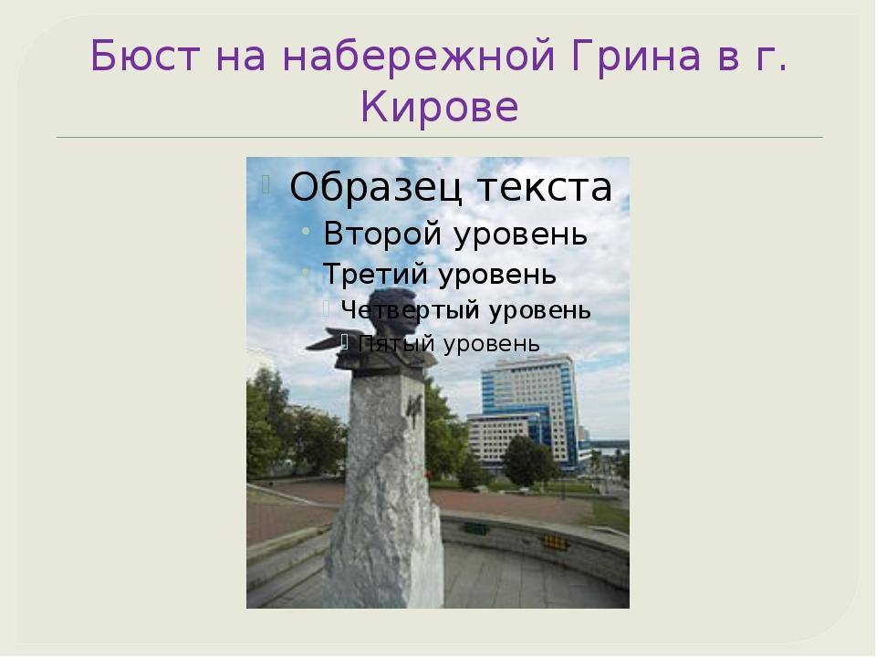 Бюст на набережной Грина в г. Кирове