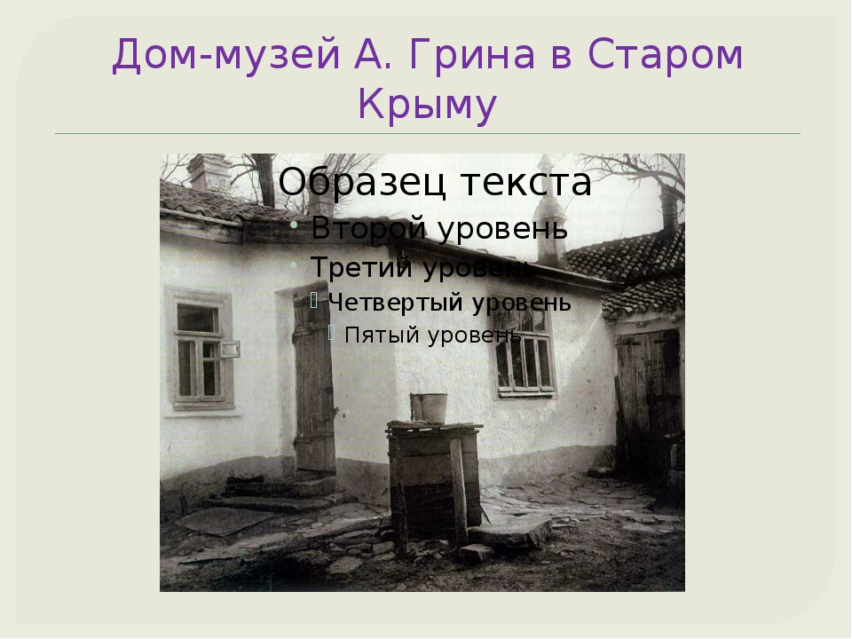 Дом-музей А. Грина в Старом Крыму