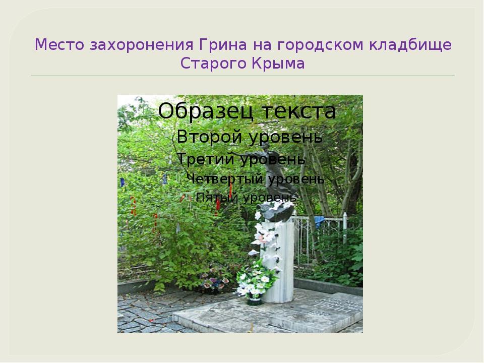 Место захоронения Грина на городском кладбище Старого Крыма