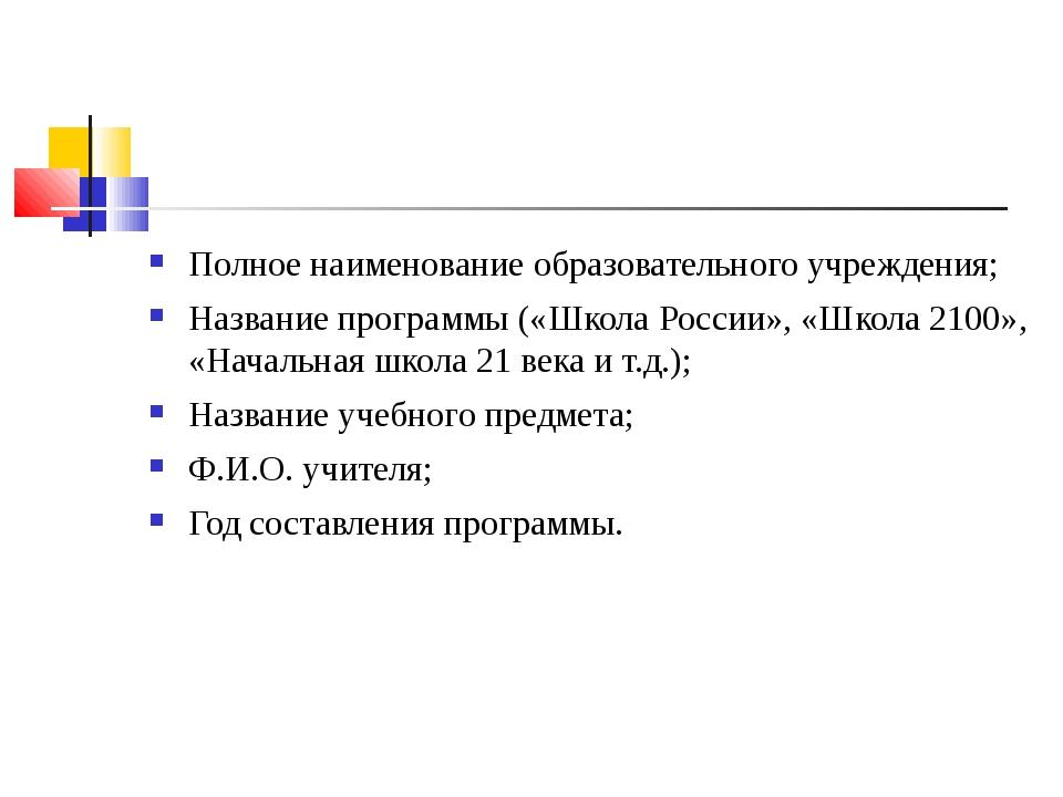 Полное наименование образовательного учреждения; Название программы («Школа...