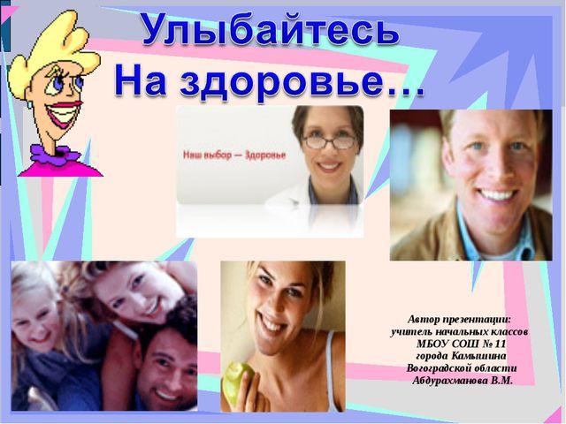 Автор презентации: учитель начальных классов МБОУ СОШ № 11 города Камышина В...