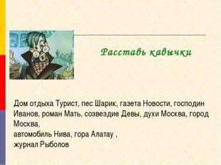 Дом отдыха Турист, пес Шарик, газета Новости, господин Иванов, роман Мать, со