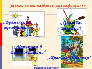 """Знаешь ли ты названия мультфильмов? ,,Бременские музыканты"""" ,,Каникулы в Прос"""