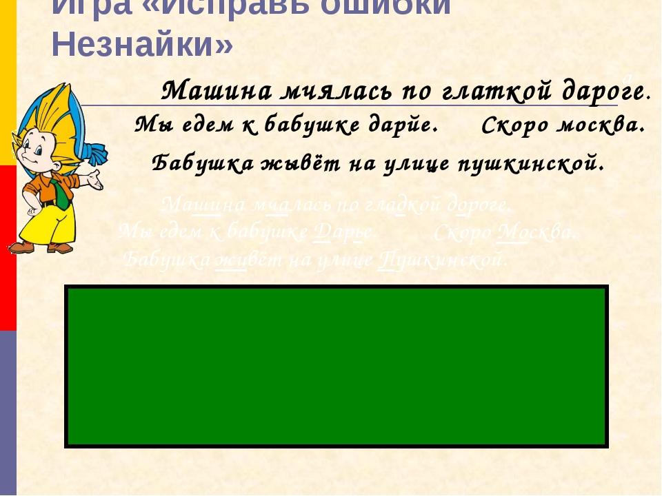 Игра «Исправь ошибки Незнайки» а