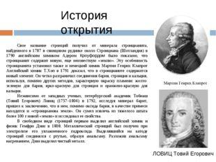 Свое название стронций получил от минерала стронцианита, найденного в 1787 в