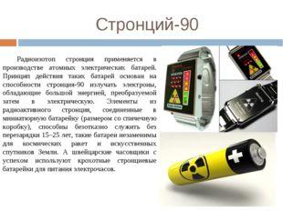 Стронций-90 Радиоизотоп стронция применяется в производстве атомных электриче