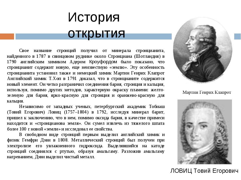 Свое название стронций получил от минерала стронцианита, найденного в 1787 в...