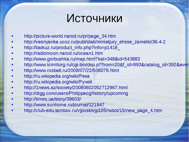Источники http://picture-world.narod.ru/pr/page_34.htm http://vesnyanka.ucoz....