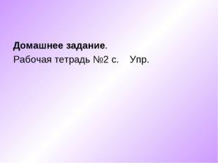 Домашнее задание. Рабочая тетрадь №2 с. Упр.