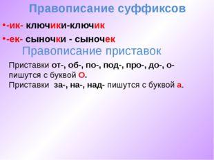 Правописание суффиксов -ик- ключики-ключик -ек- сыночки - сыночек Правописани