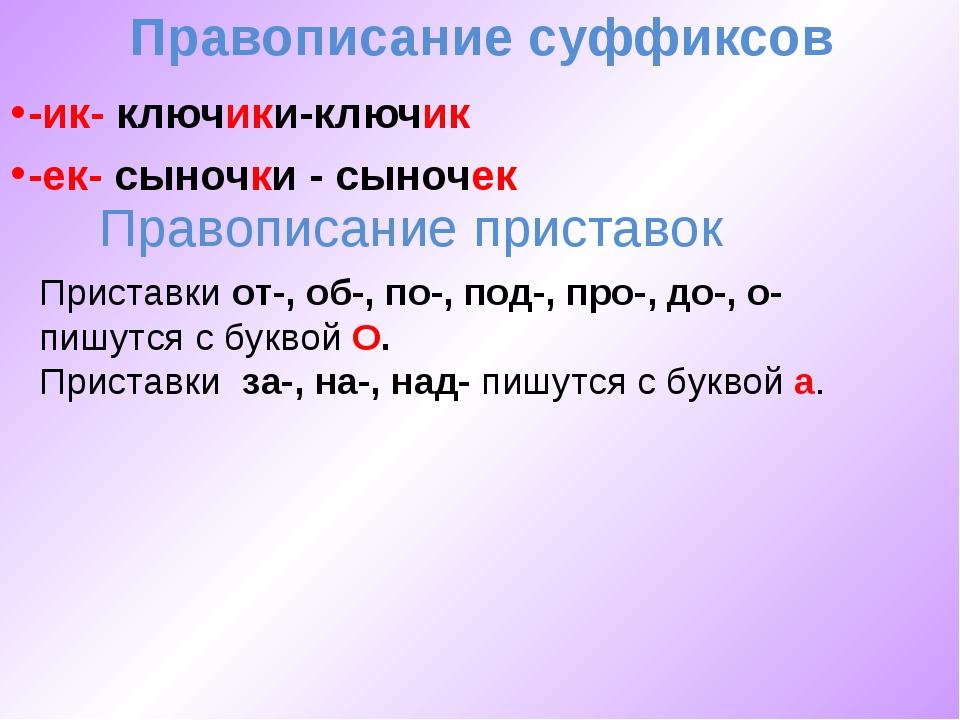Правописание суффиксов -ик- ключики-ключик -ек- сыночки - сыночек Правописани...