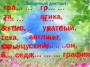 Словарный диктант: гра… … та, гр… … атика, к… … ектив, а… уратный, б.. бл.. .