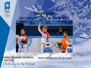 Шорт-трек Дистанция 1000 м. Мужчины Золото Виктор Ан, 28 лет, Сеул Серебро Вл
