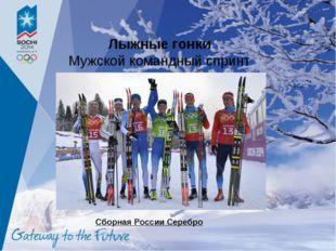 Лыжные гонки Мужской командный спринт Сборная России Серебро