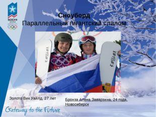 Сноуборд Параллельный гигантский слалом Бронза Алена Заварзина, 24 года, Ново