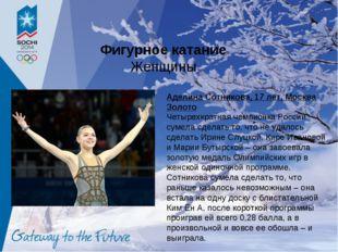 Фигурное катание Женщины Аделина Сотникова, 17 лет, Москва Золото Четырехкрат