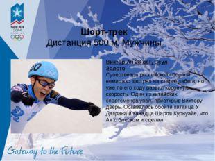 Шорт-трек Дистанция 500 м. Мужчины Виктор Ан 28 лет, Сеул Золото Суперзвезда