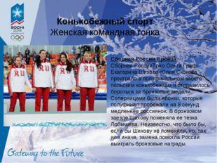 Конькобежный спорт Женская командная гонка Сборная России Бронза Сборная Росс