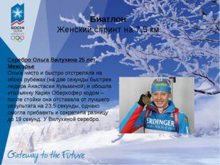 Биатлон Женский спринт на 7,5 км Серебро Ольга Вилухина 25 лет, Межгорье Ольг