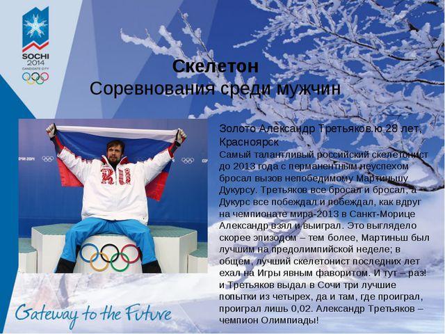 Скелетон Соревнования среди мужчин Золото Александр Третьяков.ю 28 лет, Красн...