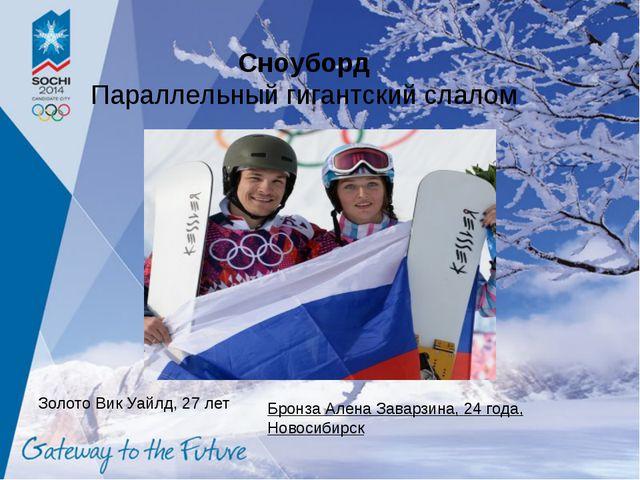 Сноуборд Параллельный гигантский слалом Бронза Алена Заварзина, 24 года, Ново...