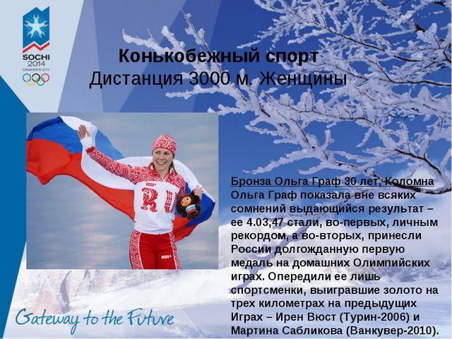 Конькобежный спорт Дистанция 3000 м. Женщины Бронза Ольга Граф 30 лет, Коломн...