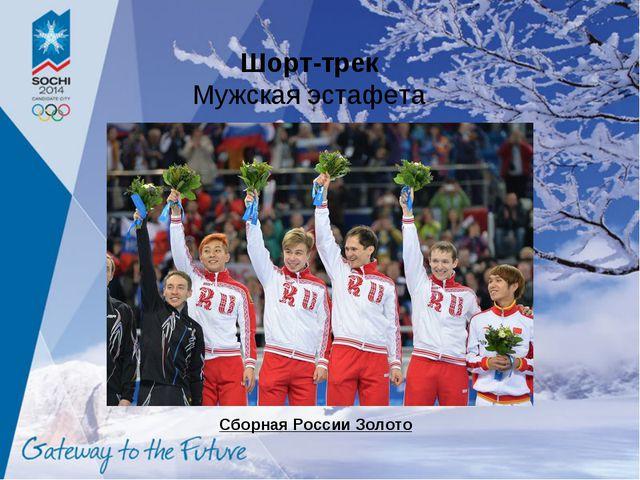 Шорт-трек Мужская эстафета Сборная России Золото